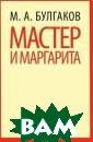 Мастер и Маргар ита М. А. Булга ков Лениздат-кл ассика. Мастер  и Маргарита ISB N:978-5-4453-00 22-9