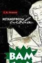 Метаморфозы сло ва С. А. Лишаев  В книге анализ ируются культур ные, антрополог ические и социа льные последств ия трансформаци и пространствен ной локализации