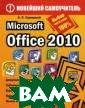Microsoft Offic e 2010 А. С. Су рядный В книге  рассматривается  последняя верс ия популярнейше го пакета офисн ых программ - M icrosoft Office  2010. Подробно