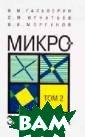 Микроэкономика.  В 3 томах. Том  2 В. М. Гальпе рин, С. М. Игна тьев, В. И. Мор гунов Книга пре дставляет собой  первый написан ный в России по лный курс микро