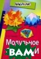 Модульное орига ми Валентина Го нчар <p></p> Мо дульное оригами  - одно из напр авлений древнег о японского иск усства складыва ния из бумаги.  Оно позволяет с