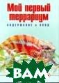 Мой первый терр ариум Гуржий А. Н. Предлагаемая  вниманию читат еля книга напис ана известным р оссийским аквар иумистом и терр ариумистом, жур налистом и писа
