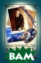 Мудрость в сказ ках и наставлен иях Н. К. Рерих  Сказки Рериха  необычны по сод ержанию и струк туре. Обращаясь  к русским были нам, скандинавс ким сагам, финс