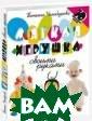 Мягкая игрушка  своими руками.  30 оригинальных  изделий Татьян а Чемодурова <p ></p> Создание  игрушек-самодел ок с помощью са мых обычных мат ериалов - творч