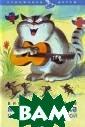 Мышка и Кошка п од одной обложк ой Виктор Чижик ов Рисунки Викт ора Чижикова зн ают и любят все . Но эта книжка  - особенная. Х удожник и нарис овал, и написал