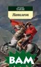 Наполеон Евгени й Тарле Внимани ю читателя пред лагается создан ная выдающимся  российским исто риком Евгением  Викторовичем Та рле монография  о Наполеоне Бон