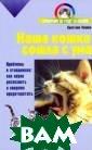 Наша кошка сошл а с ума Кристин а Клинка Следов ание прописным  истинам в проце ссе воспитания  кошки не только  приведет вас к  верному взаимо пониманию, но и
