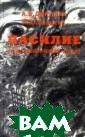 Насилие. Социал ьно-политически й анализ А. В.  Дмитриев, И. Ю.  Залысин Работа  посвящена акту альной теме - с оциально-полити ческому анализу  источников и о