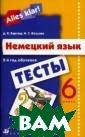 Alles klar! 6 к ласс. 2-й год о бучения. Тесты  Д. К. Бартош, Н . С. Козлова 3- е издание, стер еотипное.ISBN:9 78-5-358-11096- 0
