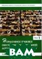 Нормативное пра вовое обеспечен ие воспитательн ой деятельности  в вузах России . В 3 томах. То м 1 Александр П ономарев, Елена  Осипчукова Нор мативно-правово