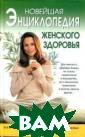 Новейшая энцикл опедия женского  здоровья Анна  Куприянова   Но вейшая энциклоп едия женского з доровья расскаж ет вам об анато мии и физиологи и женских полов
