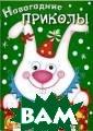 Новогодние прик олы. Выпуск 2 М аврина Новогодн ие приколы. Вып уск 2