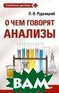 О чем говорят а нализы Л. В. Ру дницкий Рудницк ий Леонид Витал ьевич - доктор  медицинских нау к, профессор, в едущий эндокрин олог, автор мно гих медицинских