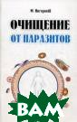 Очищение от пар азитов М. Б. Ин герлейб Избавле ние от паразито в. Ингерлейб М. Б. ISBN:978-5-3 70-02707-9