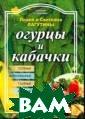 Огурцы и кабачк и Лагутины Л. и  С. Огурцы и ка бачкиISBN:5-255 0-1485-0