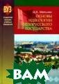Основы идеологи и белорусского  государства В.  А. Мельник Расс матриваются эво люция понятия ` идеология`, его  современное зн ачение и роль д анного феномена