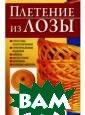 Плетение из лоз ы И. Скрипник В  книге описаны  основные приемы  лозоплетения,  а также способы  заготовки лозы , технология из готовления разл ичных изделий и