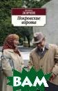 Покровские воро та Зорин Л.Н. Л еонид Зорин — з амечательный пи сатель, в котор ого влюбляешься  с первых стран иц. Редкий случ ай — его пьесы  читаются на одн