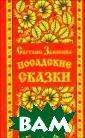 Посадские сказк и Замлелова С.  Посадские сказк и <b>ISBN:978-5 -4253-0354-7 </ b>