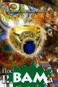 Последняя тайна  Патриарха. Мои сеенко С. Моисе енко С. Последн яя тайна Патриа рха. Моисеенко  С. ISBN:978-5-9 1146-738-8