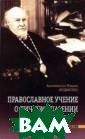 Православное уч ение о личном с пасении. Спасен ие как процесс  Архиепископ Мих аил (Мудьюгин)  `Личное спасени е - самый актуа льный, самый жи вотрепещущий во