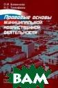 Правовые основы  муниципальной  хозяйственной д еятельности О.  И. Баженова, Н.  С. Тимофеев В  пособии рассмат риваются пробле мы, связанные с  правовыми осно