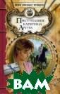 Преступление ка питана Артура М эри Элизабет Бр эддон Мэри Элиз абет Брэддон -  одна из самых и звестных и люби мых писательниц  викторианской  Англии, оставив