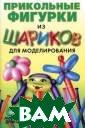 Прикольные фигу рки из шариков  для моделирован ия (книга + шар ики, насос) Мих аил Драко Пошаг овое пособие по дробно описывае т, как `превращ ать` надувной ш