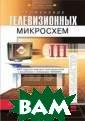 Применение теле визионных микро схем. Т. 3 (+ с хемы). Вып. 10  Корякин-Черняк  С.Л. Применение  телевизионных  микросхем. Т. 3  (+ схе мы). Вып. 1