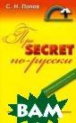 Про Secret по-р усски С. Н. Поп ов Автор книги,  рассматривая н а примере амери канского фильма  `Secret` психо технологию, при годную для пред ставителей запа