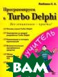 Программируем в  Turbo Delphi Л юбавин С.А. Хот ите ли Вы знать , как проще и б ыстрее всего на чать программир овать под \Утс1 ош на Ве1рЫ, не  теряя слишком