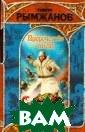Пророчество льд а Тимур Рымжано в Принц-бастард  Хаттар по проз вищу Господин М етель. Лишний в о дворце отца,  где и без него  хватает претенд ентов на корону
