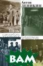 Прозаик.Деникин .Путь русского  офицера Деникин  А. ISBN:978-5- 91631-131-0