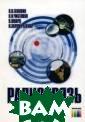 Радиосвязь О. В . Головин, Н. И . Чистяков, В.  Шварц, И. Хардо н Агиляр Цель к ниги - общедост упное введение  читателей в про блематику радио связи, в виде с