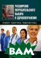 Расширение потр ебительского вы бора в здравоох ранении: теория , практика, пер спективы. Шейма н И.М., Шишкин  С.В. -<b>ISBN:9 78-5-7598-0918- 0 </b>
