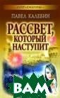 Рассвет, которы й наступит Паве л Калебин В под московном город ке начинают про исходить странн ые события, кот орые загадочным  образом совпад ают с грандиозн