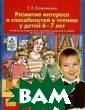 Развитие интере са и способност ей к чтению у д етей 6-7 лет Е.  В. Колесникова  Книга является  4-й частью авт орской программ ы `От звука к б укве. Обучение