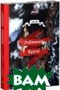 Робинзон Крузо  Даниэль Дефо 22 4 стр.Эта увлек ательная книга  - не просто оди н из самых знам енитых романов  в истории всеми рной литературы , но и настояща
