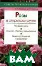 Розы в открытом  грунте И. А. М едведев, М. В.  Крупина Бытует  мнение, что роз ы так нежны и к апризны, что са доводу-любителю , не обладающем у специальными