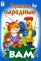 Русские народны е песенки-потеш ки (книжки на к артоне) Русские  народные песен ки-потеш <br /> Русские народны е песенки-потеш ки &#40;книжки  на картоне&#41;