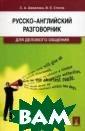 Русско-английск ий разговорник  для делового об щения С. А. Шев елева, В. Е. Ст огов Данный раз говорник, постр оенный по четко му тематическом у принципу, охв