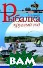 Рыбалка круглый  год Сергей Сид оров   Книга по вествует о ловл е рыбы самыми п опулярными на с егодняшний день  рыболовными сн астями и предна значена для шир
