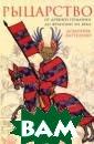 Рыцарство. От д ревней Германии  до Франции XII  века Доминик Б артелеми Эта кн ига является ит оговым трудом у ченого с мировы м именем, ведущ его французског