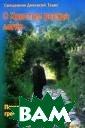 Духовный урожай  святой Эллады.  Подвижники Гре ции о нас и о с ебе Священник Д ионисий Тацис К нига знакомит ч итателей с духо вным опытом Гре ческой Правосла