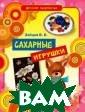 Сахарные игрушк и В. Б. Зайцев  Предлагаем ваше му вниманию нов ую серию развив ающих книг для  детей