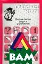 Подумаем вместе . Сборник тесто в, задач и упра жнений. Книга 1  Н. Винокурова  Книги Винокуров ой Н.К.`Подумае м вместе` предс тавляют собой к омплекс специал