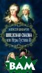 Шведская сказка , или Игры Густ ава III Алексей  Шкваров В этом  историческом р омане есть все  - политические  и любовные интр иги и заговоры,  поединки и под