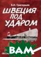 Швеция под удар ом Б. Н. Григор ьев В книге под робно описывают ся события, свя занные с навига ционной аварией  советской подв одной лодки С-3 63 в октябре 19