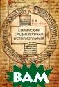 Сирийская средн евековая истори ография Н. В. П игулевская Книг а содержит иссл едования и пере воды памятников  сирийской сред невековой истор иографии, выпол