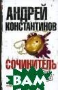 Сочинитель Андр ей Константинов  Подпольный кор оль Петербурга,  вор в законе А нтибиотик, и со трудники спецсл ужб столкнулись  в кровавой схв атке. На кону -